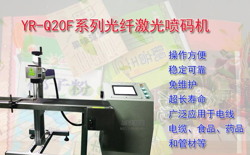 YR-Q20F光纤激光喷码机