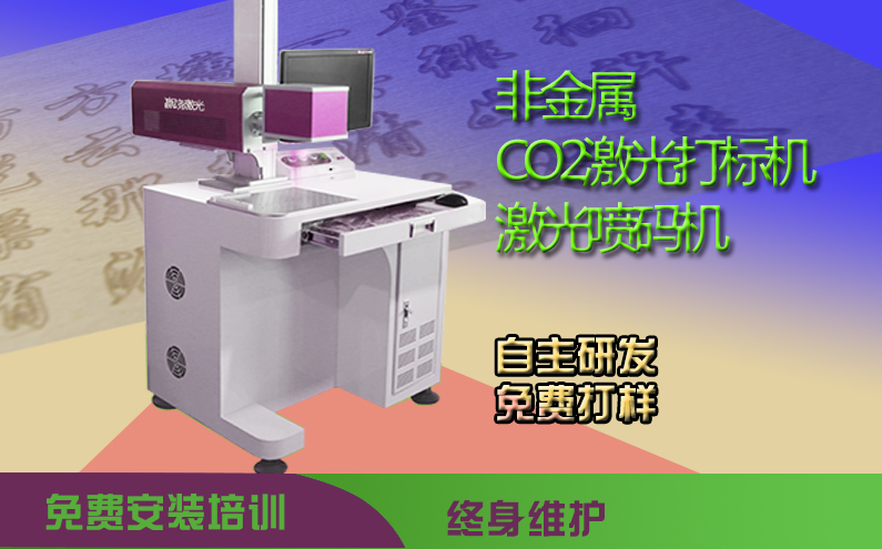 YR-CO2-10A激光打标机(二氧化碳气体激光)