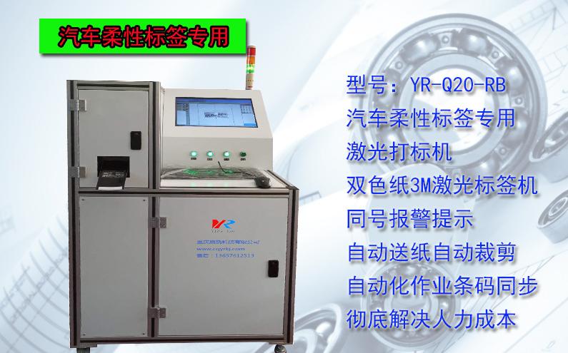 YR-Q20-RB汽车柔性标签专用激光打标机