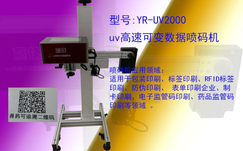 YR-UV2000高速可变数据喷码机