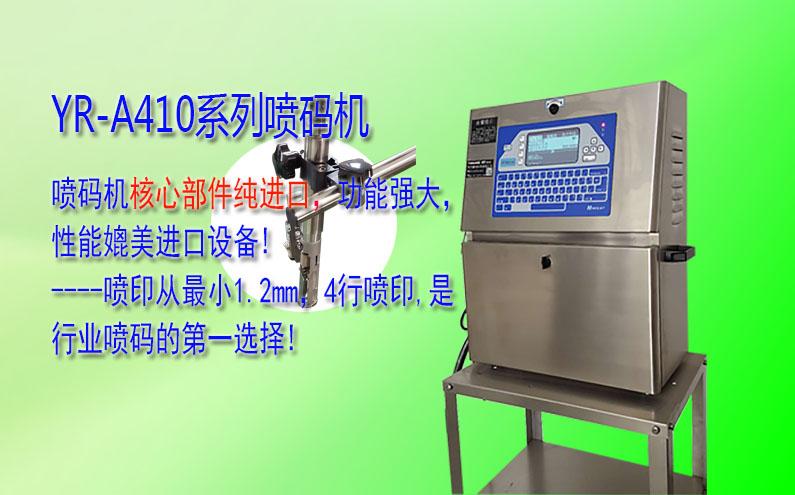 YR-A410小字符喷码机
