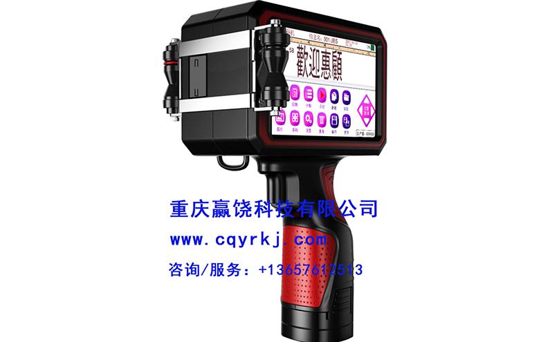 YR-TX/Y可变数据手持喷码机