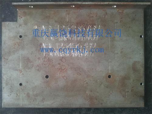 钢板气动刻划效果图